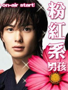 粉紅系男孩:夏 完結 2009.HD720P 迅雷下載