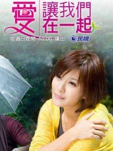 爱让我们在一起(台湾)