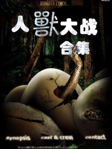 人兽大战系列合集海报